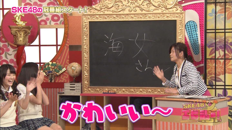 SKE48エビショー 木本花音2014 (5)