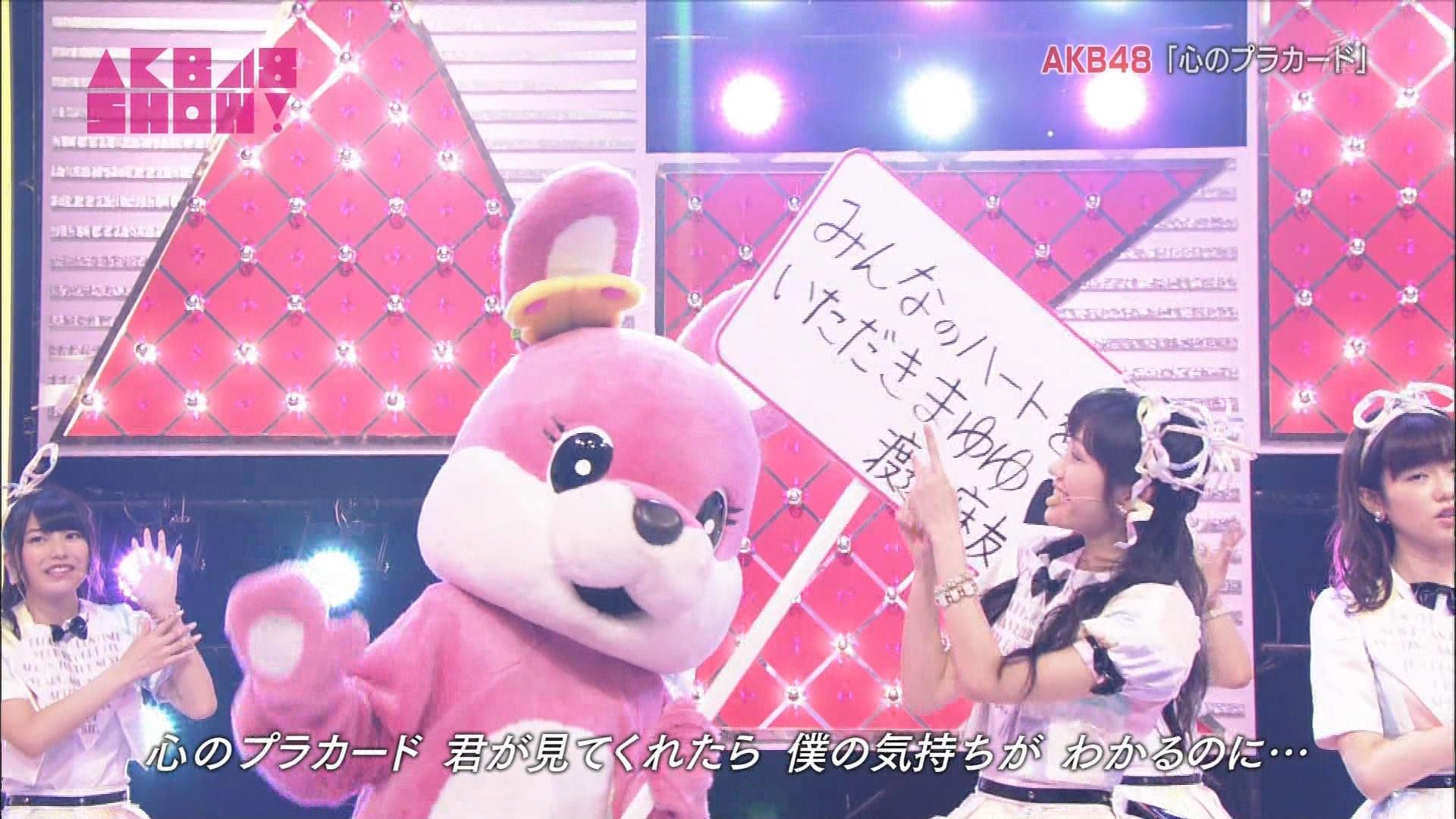 AKB48SHOW 心のプラカード 渡辺麻友 20140830 (10)