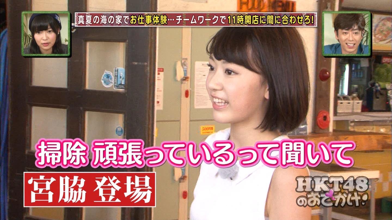HKT48おでかけ 海の家 宮脇咲良 20140814 (4)