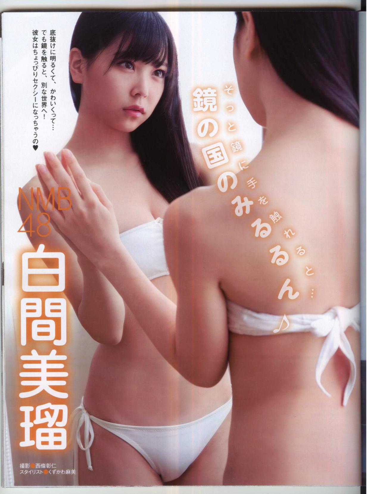 EX大衆2014年9月号 みるるん