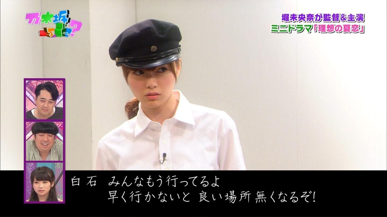 乃木坂ってどこ 私の夏恋グランプリ 20140818 (129)