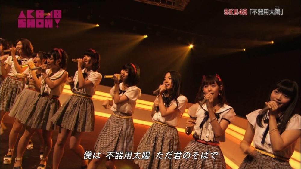 AKB48SHOW SKE48不器用太陽 20140816 (84)_R