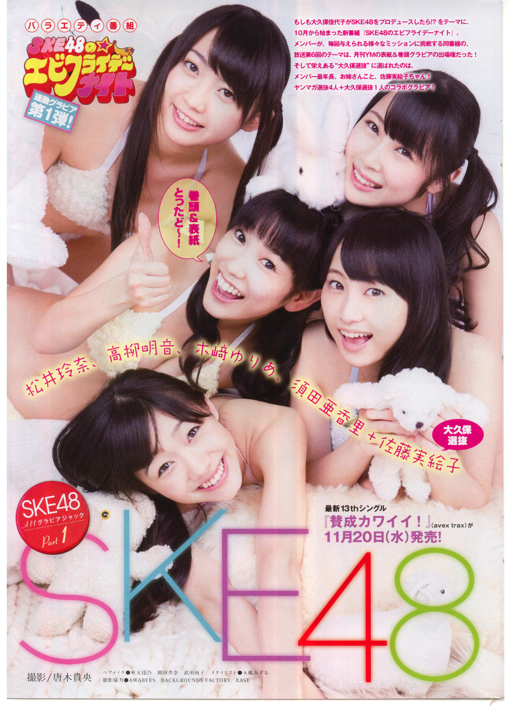 月刊ヤングマガジン2013年12月 SKE48 (1)