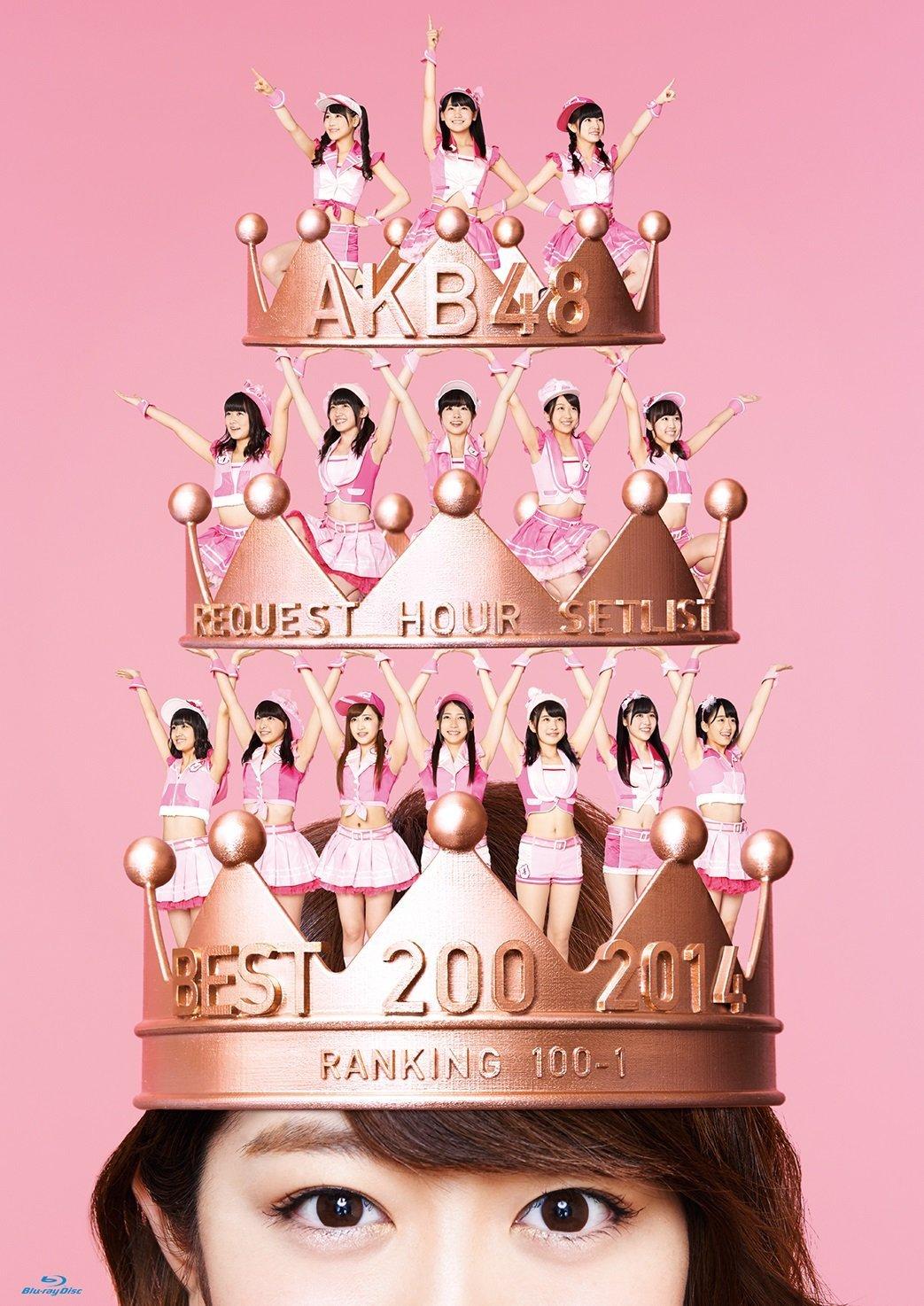 AKB48 リクエストアワーセットリストベスト200 2014 (100~1ver.)