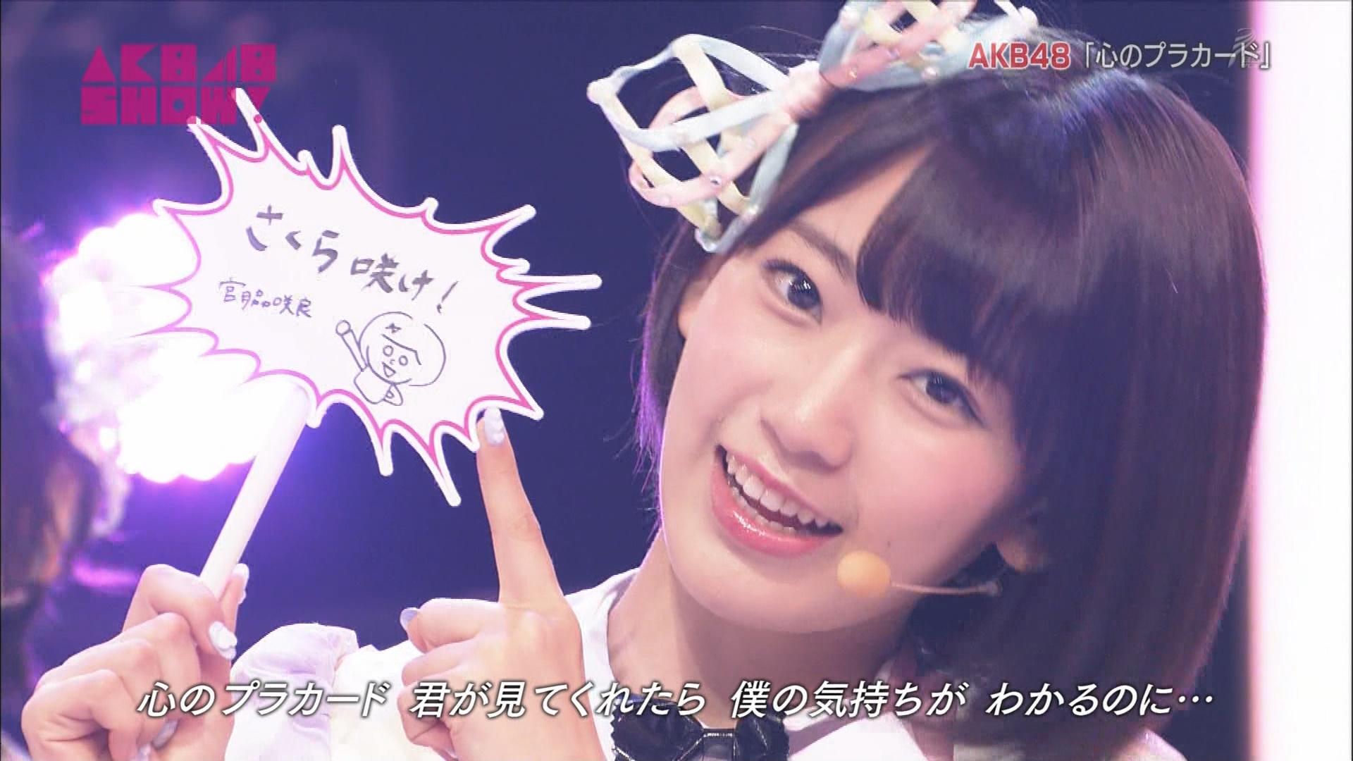 AKB48SHOW 心のプラカード 宮脇咲良 20140830 (19)
