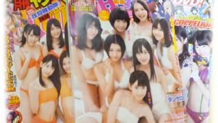宮脇咲良 グラビア雑誌