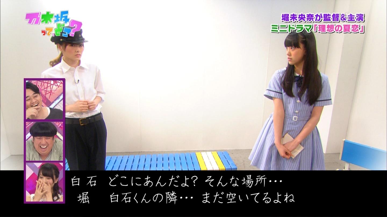 乃木坂ってどこ 私の夏恋グランプリ 20140818 (133)