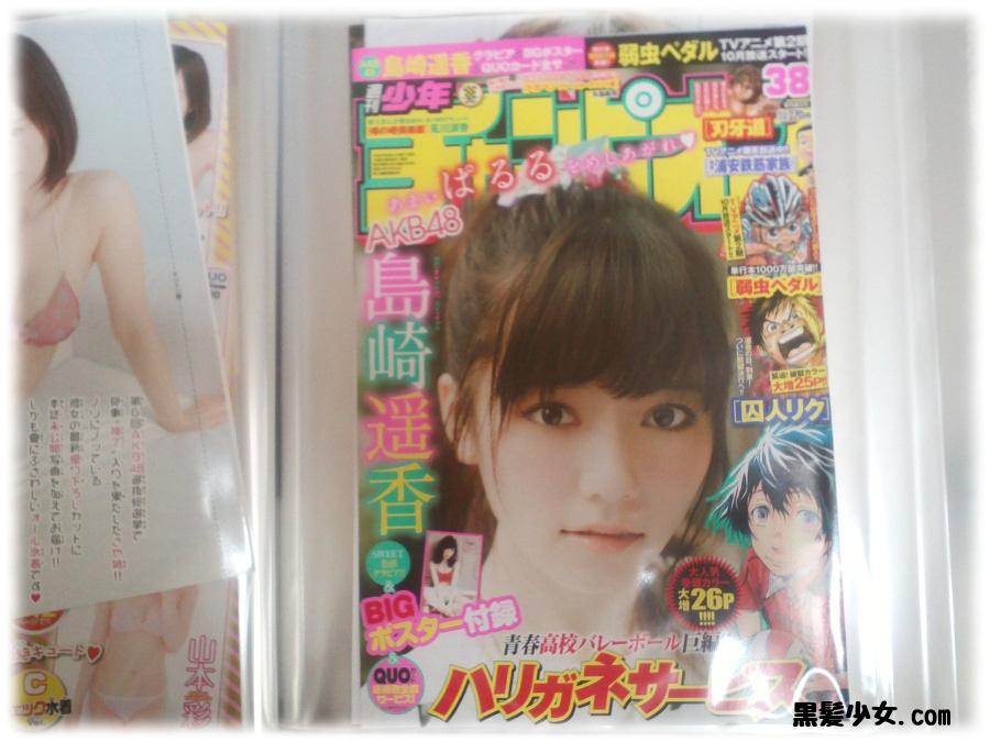週刊少年チャンピオン 島崎遥香 表紙 (2)