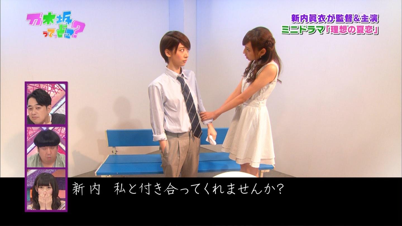 乃木坂ってどこ 私の夏恋グランプリ 20140818 (98)