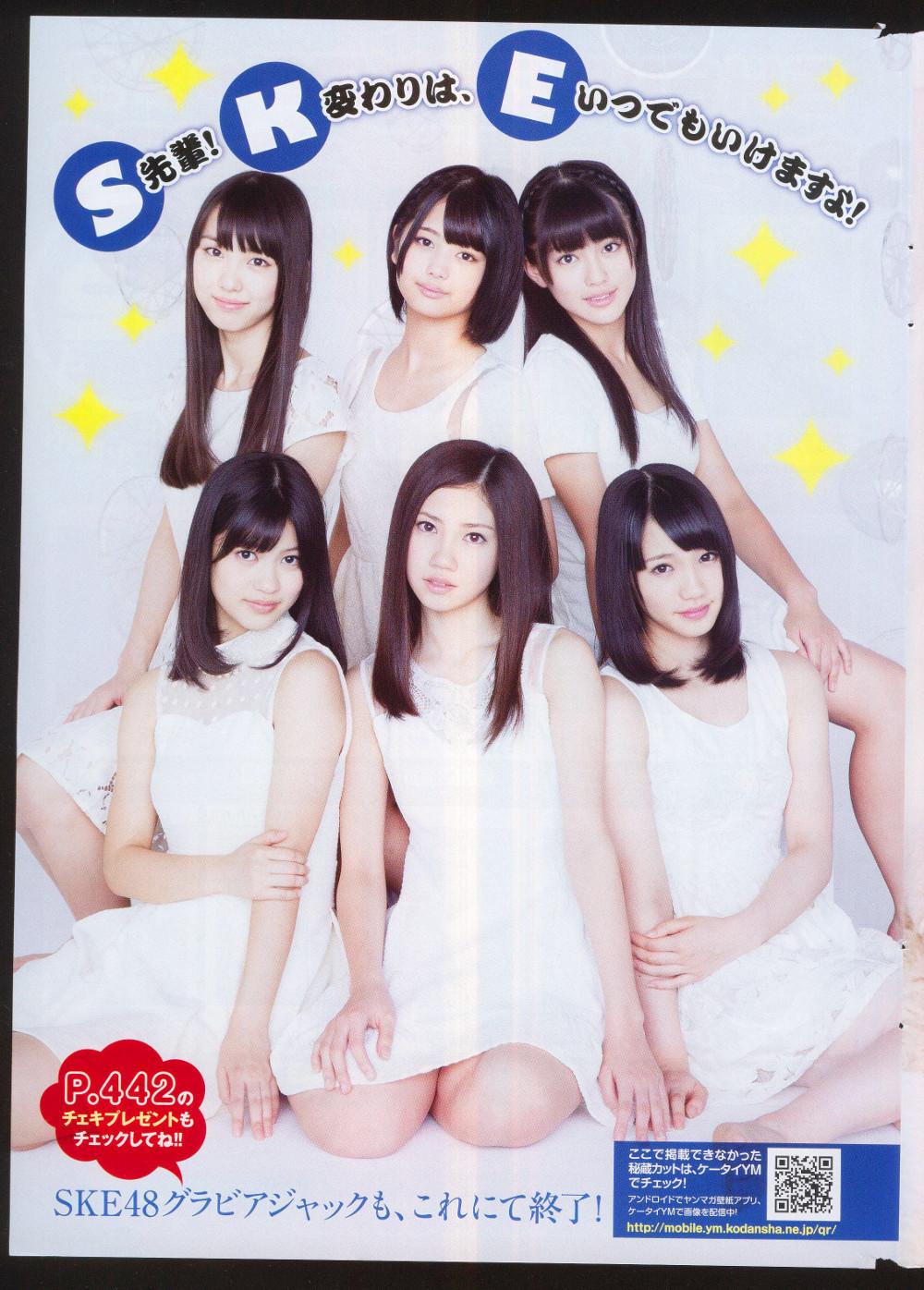 月刊ヤングマガジン2013年12月 SKE48 (5)