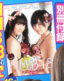 ヤングアニマル NMB48 ミニ写真集