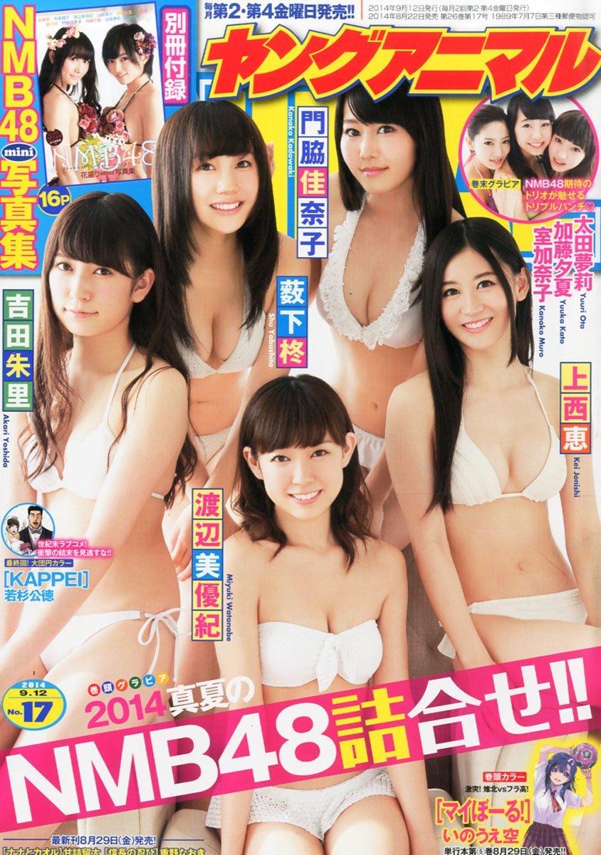 ヤングアニマルNMB48表紙_