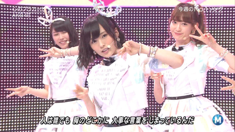 ミュージックステーション AKB48山本彩 心のプラカード 20140829 (14)