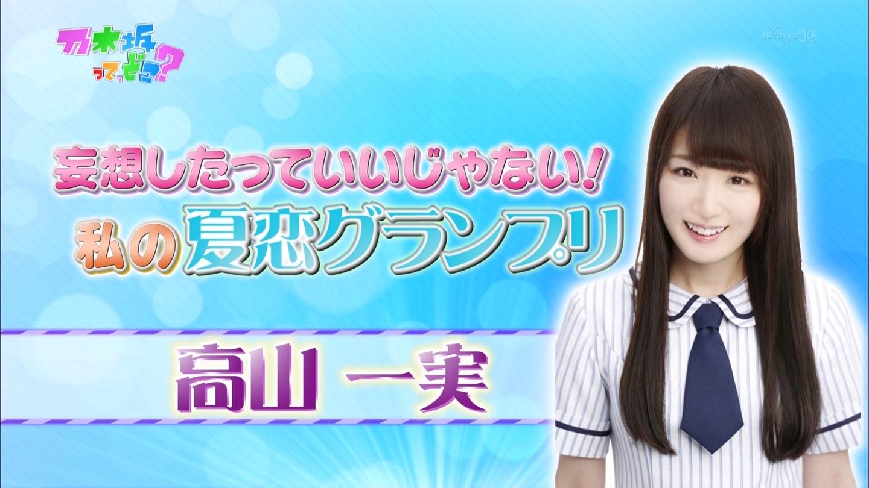 乃木坂ってどこ 私の夏恋グランプリ 20140818 (38)