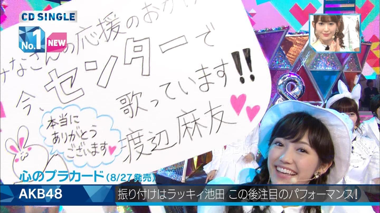 ミュージックステーション AKB48渡辺麻友 心のプラカード 20140829 (14)