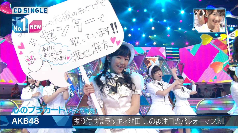 ミュージックステーション AKB48渡辺麻友 心のプラカード 20140829 (12)