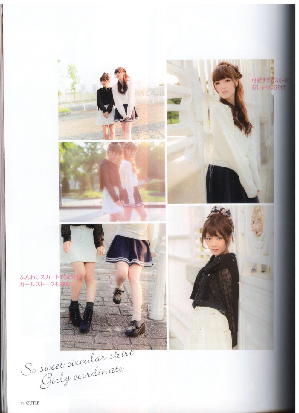 CUTiE 2013年11月 白石麻衣 畠中清羅01