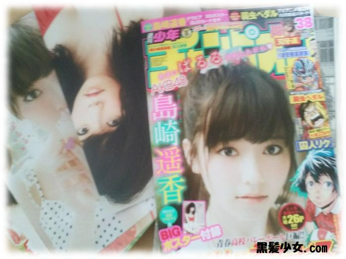 週刊少年チャンピオン 島崎遥香 表紙 (1)