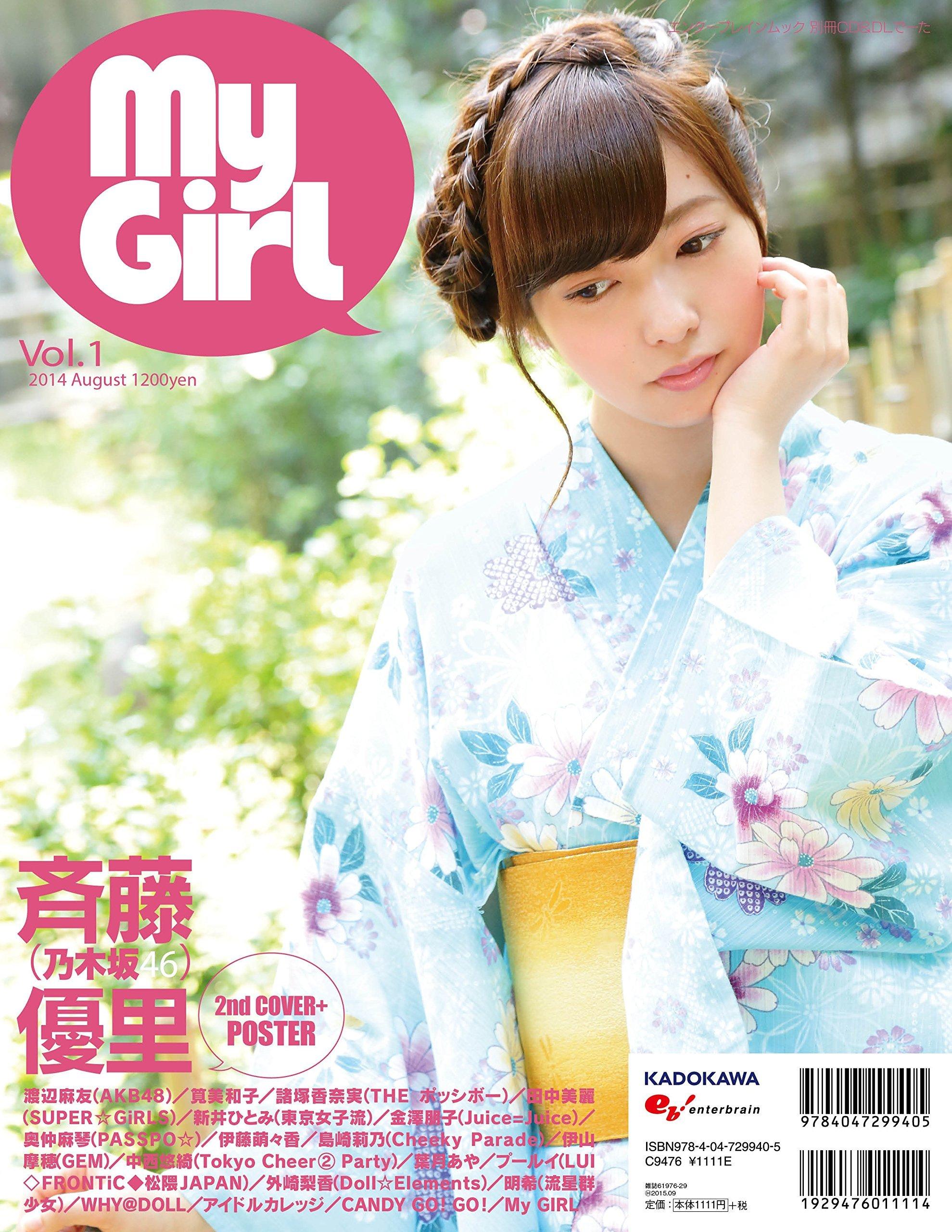 別冊CD&DLでーた My Girl vol.1 渡辺麻友 斎藤優里_ (1)