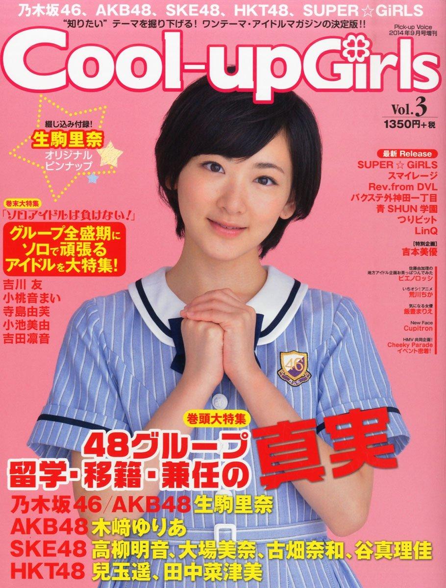 Cool-Up Girls vol.3 生駒里奈 表紙