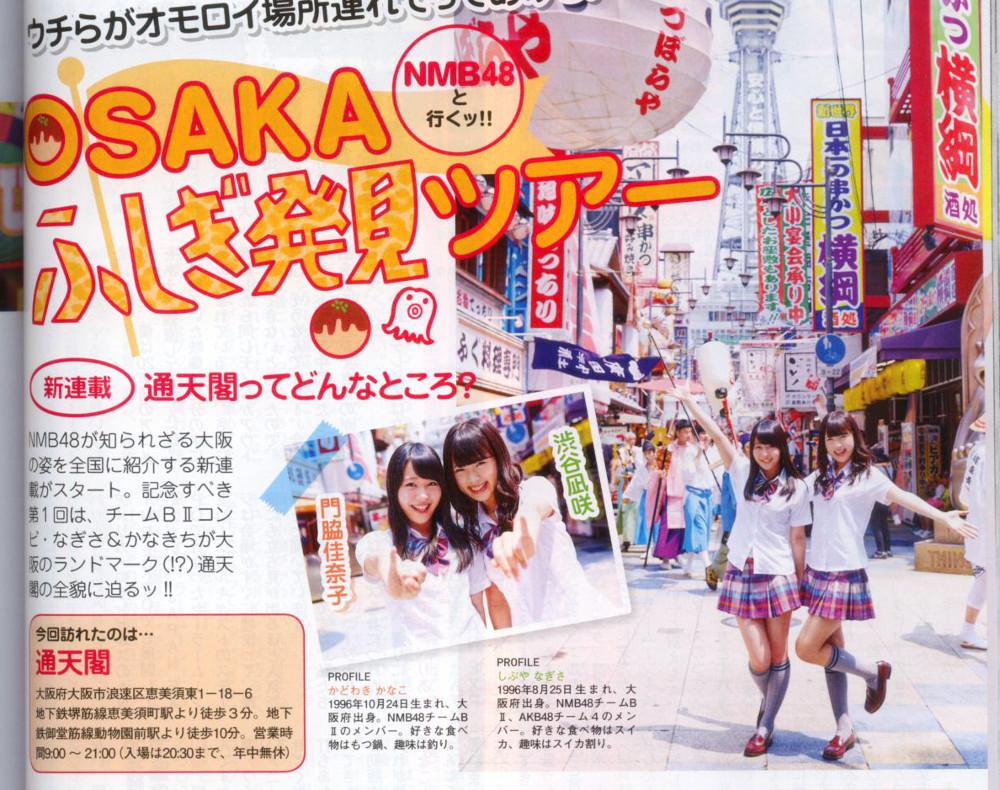 EX大衆2014年9月号 渋谷凪咲