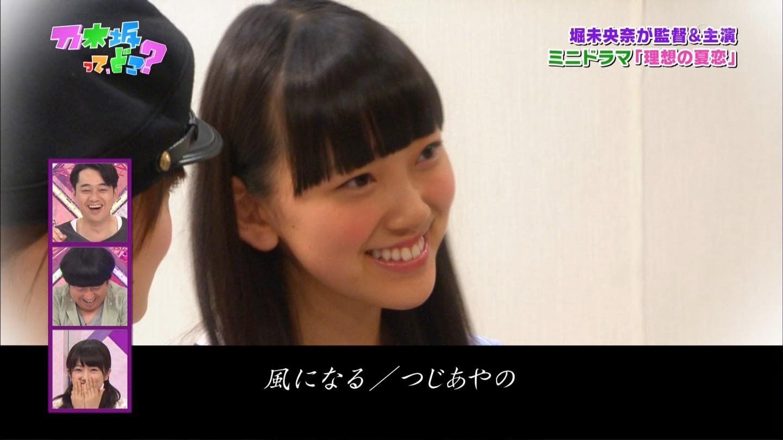 乃木坂ってどこ 私の夏恋グランプリ 20140818 (136)