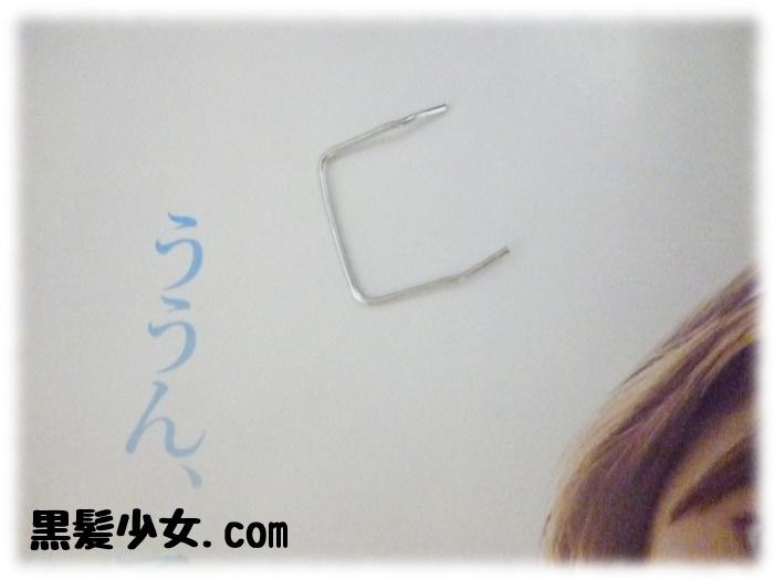 ヤングジャンプ 宮脇咲良 02