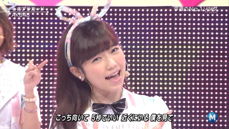 ミュージックステーション AKB48島崎遥香 心のプラカード 20140829 (17)