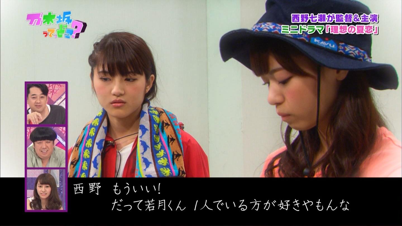 乃木坂ってどこ 私の夏恋グランプリ 20140818 (77)