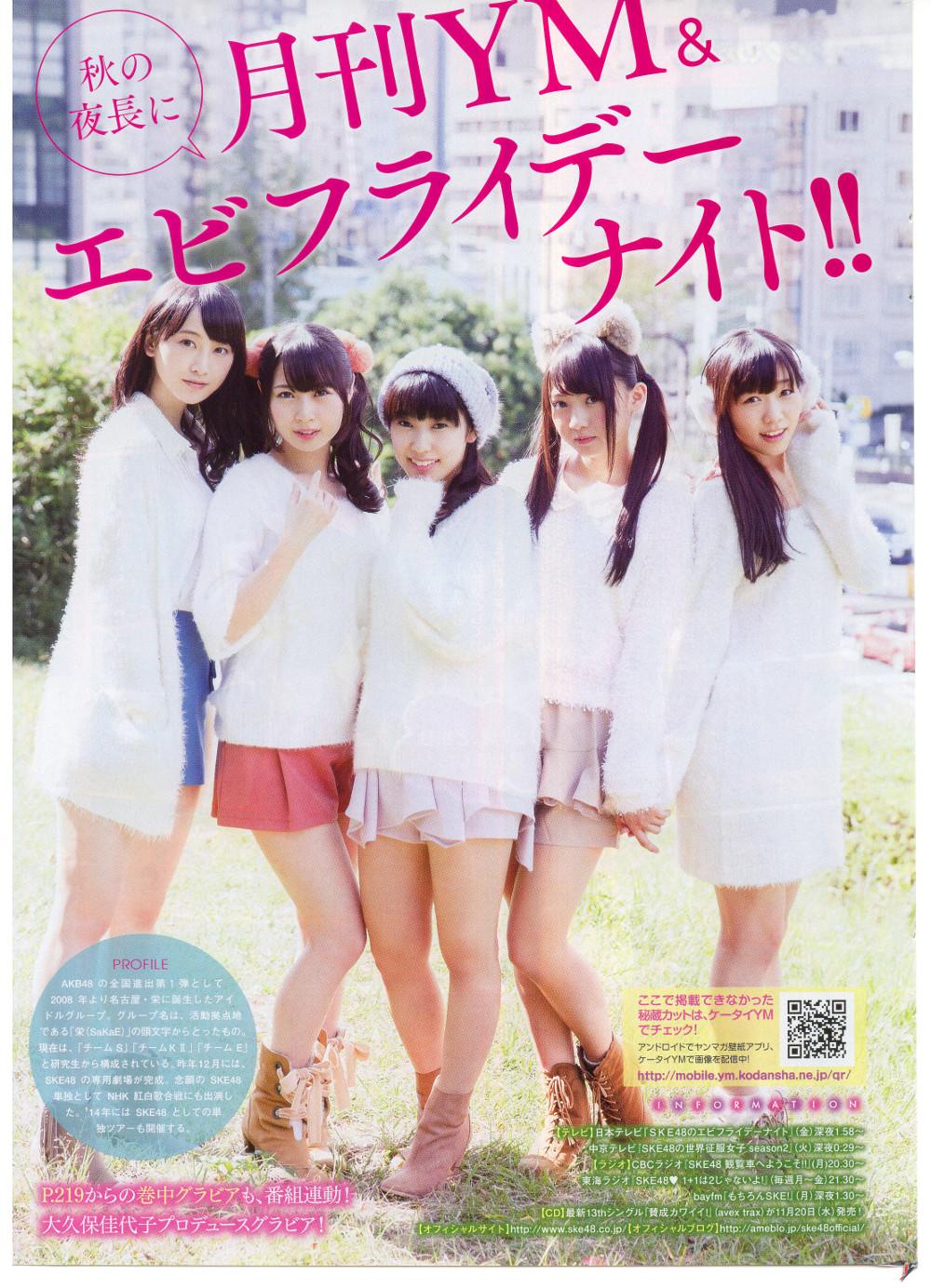 月刊ヤングマガジン2013年12月 SKE48 (7)