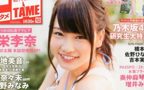 ENTAME (エンタメ) 2014年 10月号 川栄李奈 2