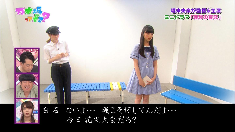 乃木坂ってどこ 私の夏恋グランプリ 20140818 (127)