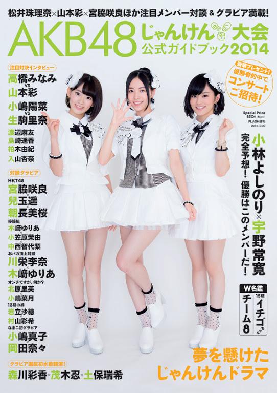じゃんけん大会ガイドブック2014 宮脇咲良 山本彩 松井珠理奈