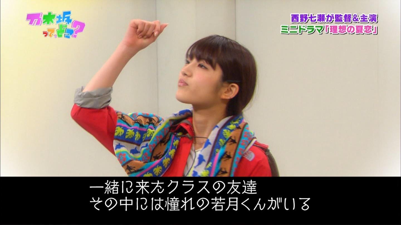 乃木坂ってどこ 私の夏恋グランプリ 20140818 (70)