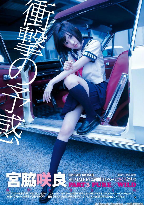 宮脇咲良 ヤングジャンプ (6)