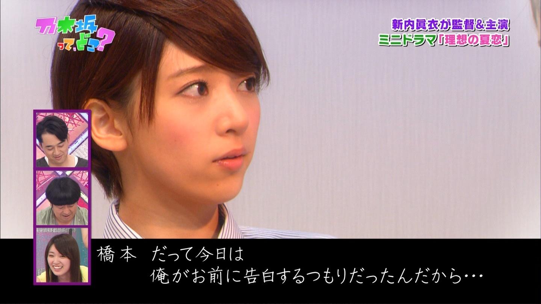 乃木坂ってどこ 私の夏恋グランプリ 20140818 (103)