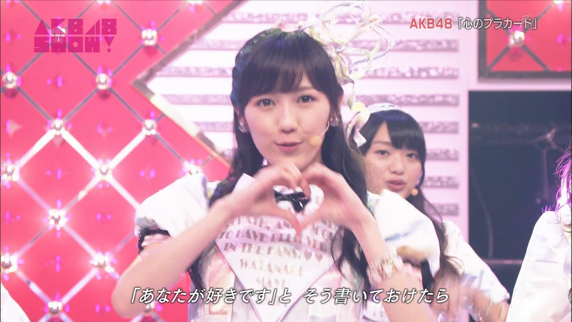 AKB48SHOW 心のプラカード 渡辺麻友 20140830 (11)