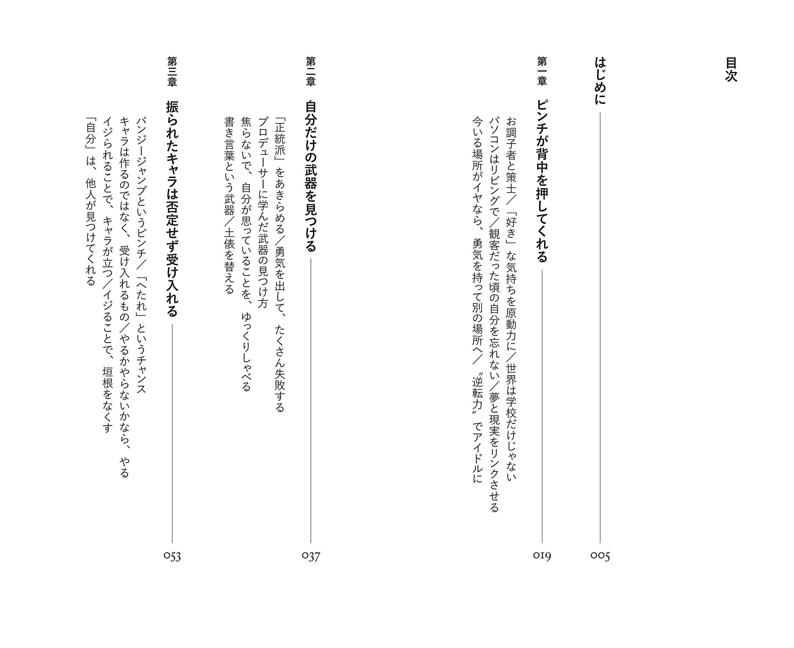 逆転力 指原莉乃  (1)