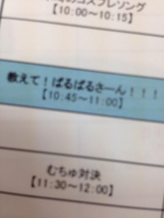 AKB48夏祭り Cステージ 教えてぱるぱるさーん