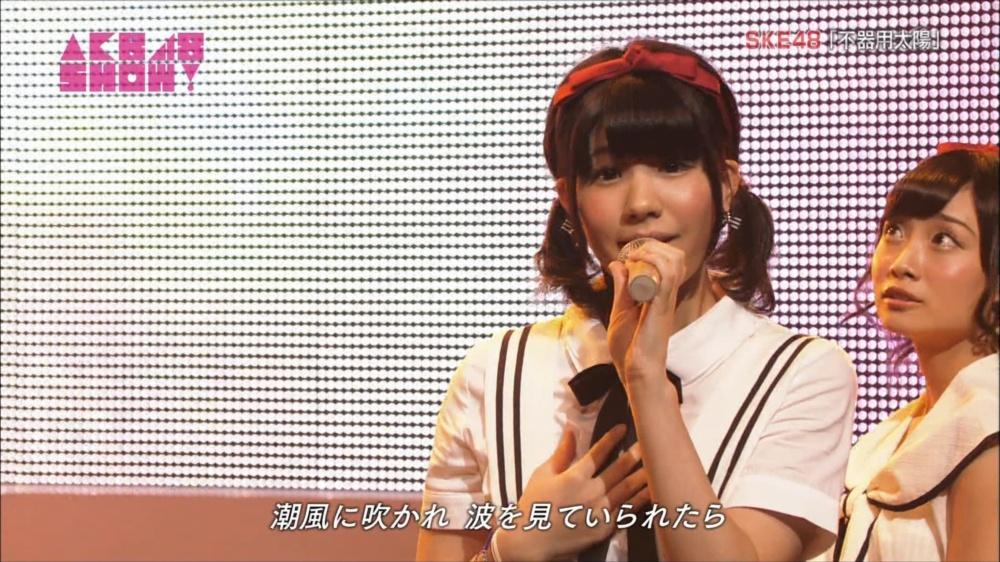 AKB48SHOW SKE48不器用太陽 20140816 (56)_R