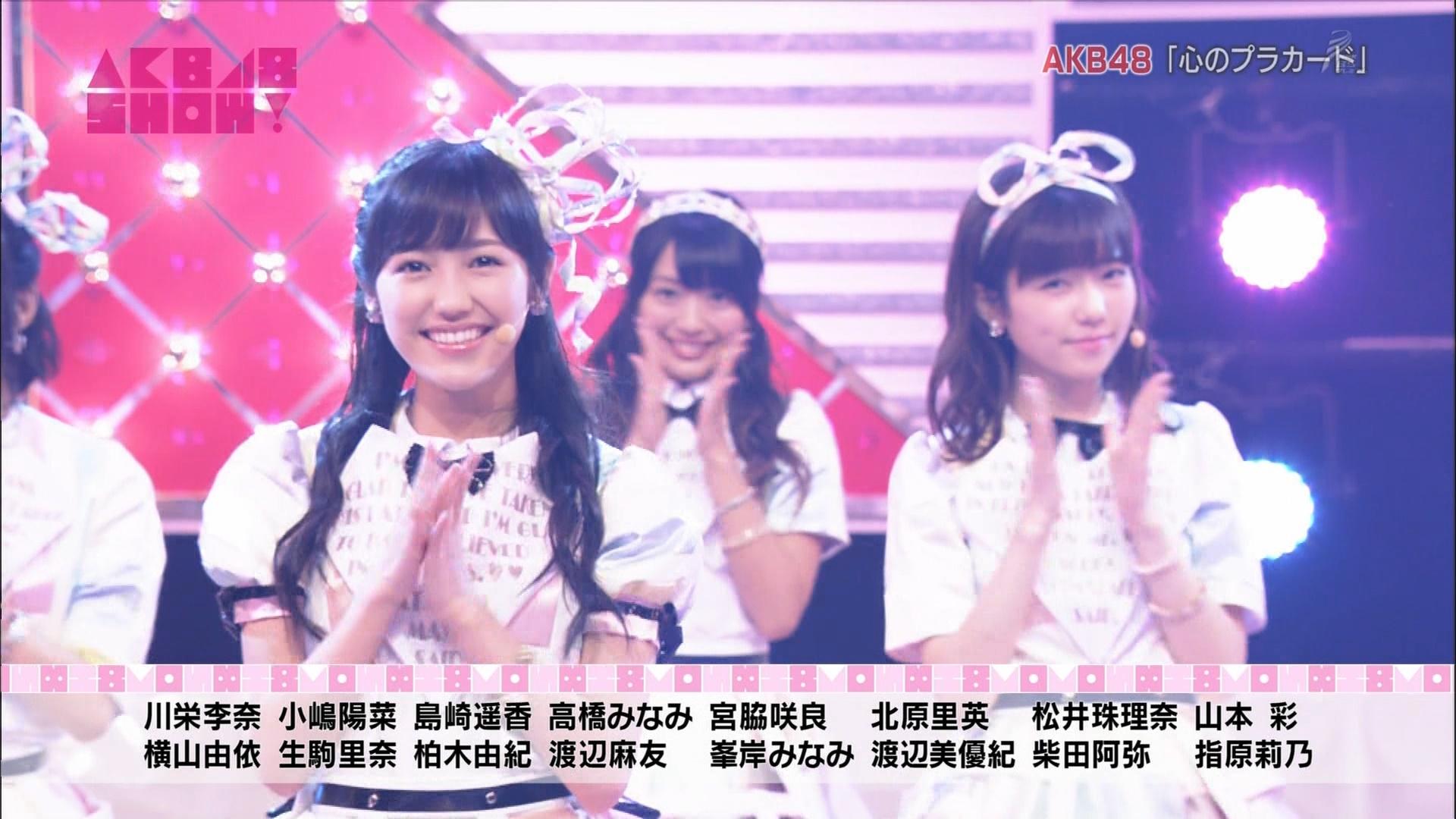 AKB48SHOW 心のプラカード 渡辺麻友 20140830 (9)