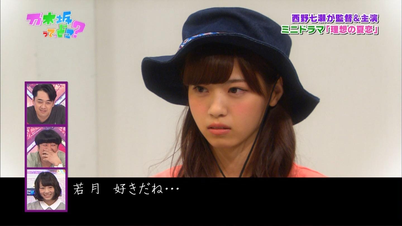 乃木坂ってどこ 私の夏恋グランプリ 20140818 (80)