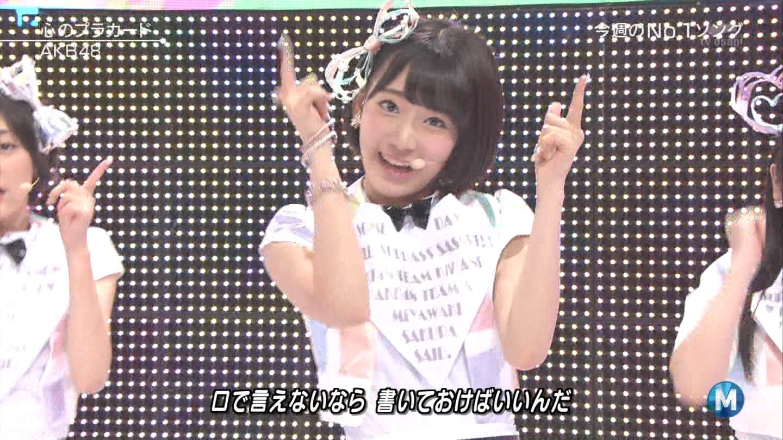 ミュージックステーション AKB48宮脇咲良 心のプラカード 20140829 (17)