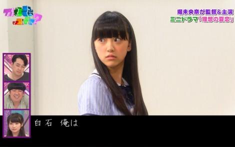 乃木坂ってどこ 私の夏恋グランプリ 20140818 (130)