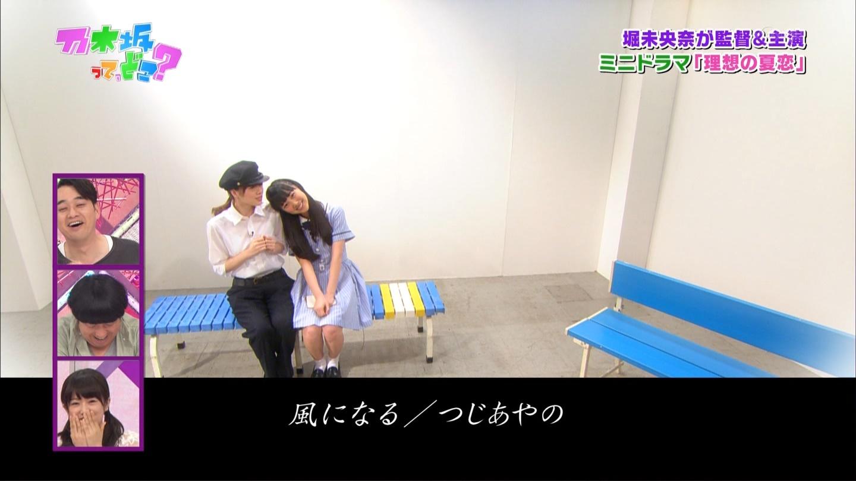乃木坂ってどこ 私の夏恋グランプリ 20140818 (137)