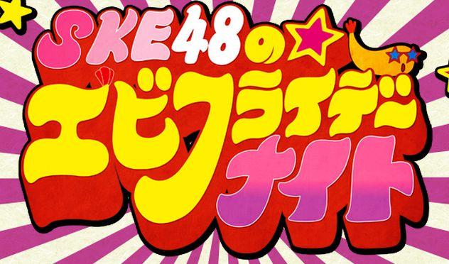 SKE48エビフライデーナイトDVD