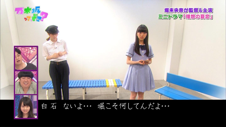 乃木坂ってどこ 私の夏恋グランプリ 20140818 (126)