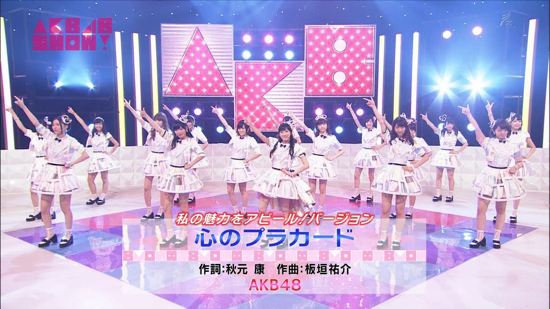 AKB48SHOW 心のプラカード 渡辺麻友 20140830 (8)