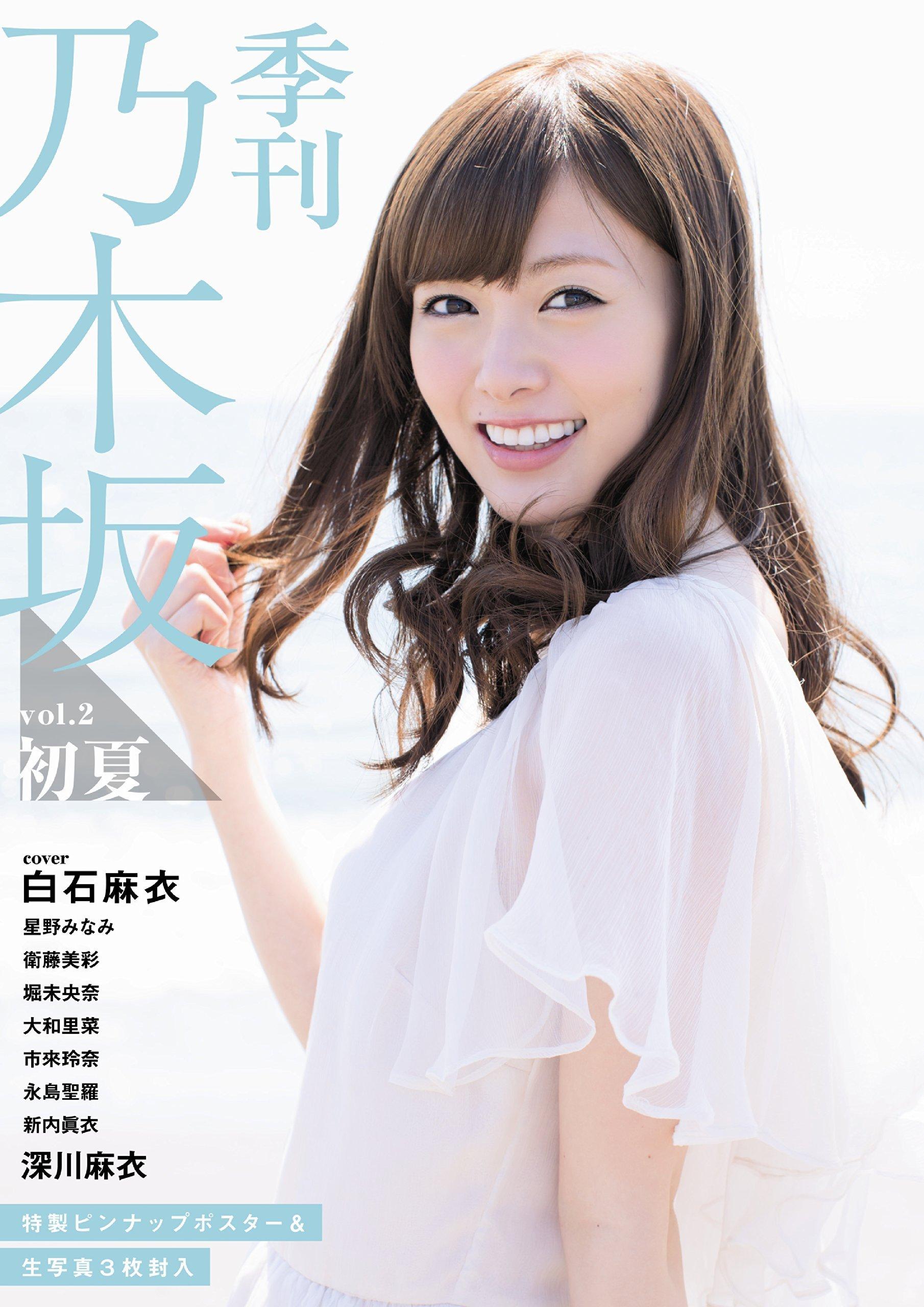 乃木坂46写真集 季刊シリーズ (1)
