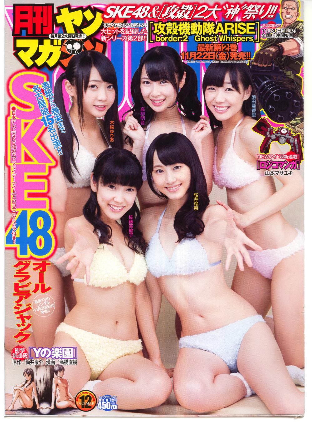 月刊ヤングマガジン2013年12月 SKE48